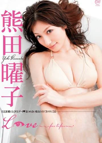 熊田曜子 Love - face to face - [DVD]