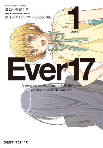 Ever17(1) (ファミ通クリアコミックス)