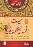 img - for Commentary on Shaikh Al-Islam Ibn Taymiyyah's Al-'Aqidah Al-Wasitiyyah [2 Volumes] book / textbook / text book