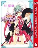 ぷちモン カラー版 6 (ヤングジャンプコミックスDIGITAL)