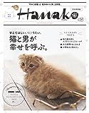 Hanako特別編集 猫と男が幸せを呼ぶ。[Kindle版]