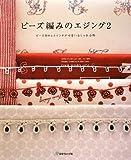 ビーズ編みのエジング〈2〉ビーズ飾りとエジングが可愛いおしゃれ小物
