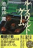 ルーズヴェルト・ゲーム  /  池井戸潤