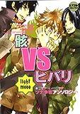骸VSヒバリ~light mode (ピクト・コミックス)