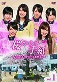 AKB48(高橋みなみ) DVD 「桜からの手紙~AKB48それぞれの卒業物語~ VOL.1」