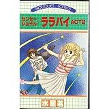 センセーショナル・ララバイ 2 (ぶーけコミックス)