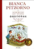 img - for Bianca Pitzorno (Chinese Edition) book / textbook / text book