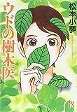ウドの樹木医 / 松本小夢 のシリーズ情報を見る