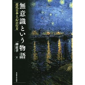 無意識という物語-近代日本と「心」の行方-