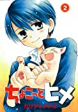 ちょこっとヒメ 2 (ガンガンWINGコミックス)