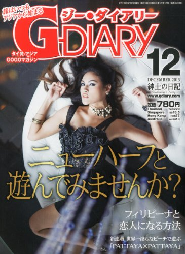 G-DIARY (ジーダイアリー) 2013年 12月号 [雑誌]