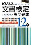 ビジネス文書検定実問題集1・2級(第47回~第51回)