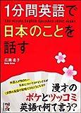 1分間英語で日本のことを話す 中経の文庫