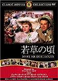 若草の頃 [DVD] FRT-101