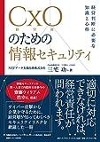 CxO(経営層)のための情報セキュリティ―――経営判断に必要な知識と心得