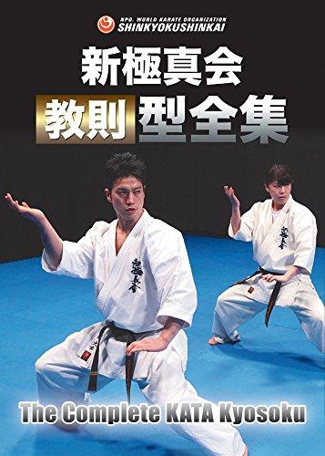 新極真会 教則型全集[DVD]