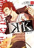 K ―メモリー・オブ・レッド―(5)(分冊版) (ARIAコミックス)