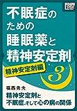 不眠症のための睡眠薬と精神安定剤 (3) [精神安定剤編] 精神安定剤と不眠症、そして心の病の関係 impress QuickBooks
