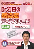Dr.���Ĥδ����ɥ��åץ��졼��(4)-���襷���-/�����ͥå�DVD