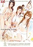 癒しの楽園型風俗 TOKYOビューティーモデルリゾート [DVD]