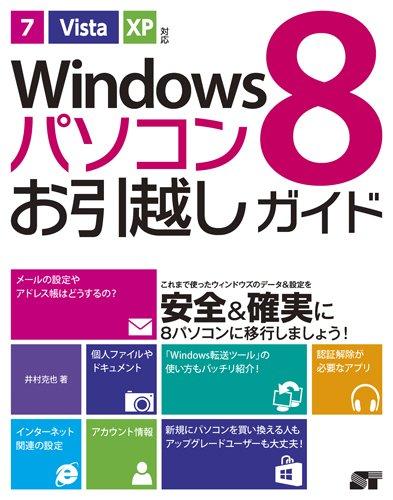 Windows 8 パソコンお引越しガイド 7/Vista/XP対応