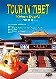 echange, troc Tour In Tibet [Import anglais]