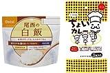 カレー・アルファ米ごはんセット(辛口),白飯 100g + カレースティック 30g×3