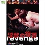 ��b�̕��Q revenge  �y���ڂ̊ؗ��G���X�V���[�Y!�z(1WeekDVD)�L���E�C�G�ɂ��