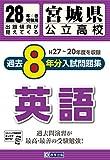 宮城県公立高校過去8ヶ年分(H27~20年度収録)入試問題集英語平成28年春受験用 (公立高校8ヶ年過去問)