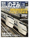 鉄道のテクノロジー vol.14―車両技術から鉄道を理解しよう 惜別300系「のぞみ」 (SAN-EI MOOK)