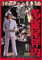 多羅尾伴内 [DVD]