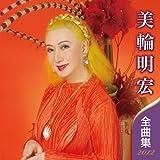 美輪明宏 全曲集 2012