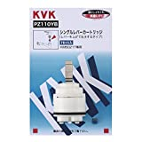 KVK シングルレバー用カートリッジ PZ110YB