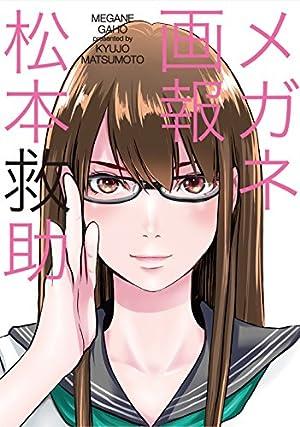 メガネ画報 (芳文社コミックス)