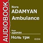 Ambulance [Russian Edition] | Nora Adamyan
