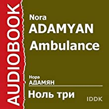 Ambulance [Russian Edition] Radio/TV Program by Nora Adamyan Narrated by Maria Babanova, Olga Chuvayeva, Yury Puzyriov, Georgy Kulikov, Lidiya Knyazeva, Varvara Obukhova
