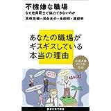 Amazon.co.jp: 不機嫌な職場 なぜ社員同士で協力できないのか (講談社現代新書) eBook: 河合太介, 高橋克徳, 永田稔, 渡部幹: Kindleストア
