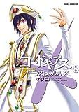 コードギアス 反逆のルルーシュ(8) (あすかコミックスDX)