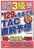 第129回をあてるTAC直前予想 日商簿記3級