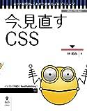 今、見直すCSS (ネット時代の、これから始めるプログラミング(NextPublishing))