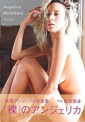 道端アンジェリカ写真集『Nude Face』