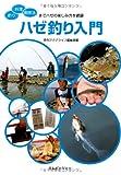 ハゼ釣り入門: 釣り・料理・飼育法までハゼの楽しみ方を網羅 (アクアライフの本) - アクアライフ編集部