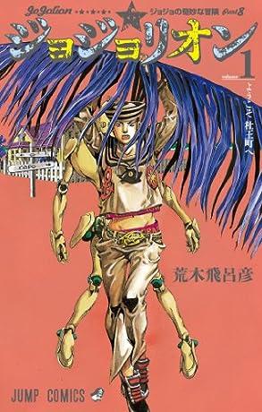 ジョジョリオン 1 (ジャンプコミックス)