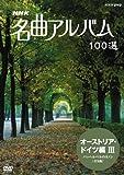NHK 名曲アルバム 100選 オーストリア・ドイツ編III パッヘルベルのカノン [DVD]