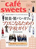 cafe-sweets(カフェ-スイーツ) vol.124 (柴田書店MOOK)