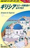 A24 地球の歩き方 ギリシアとエーゲ海の島々 2013
