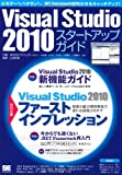 Visual Studio 2010 �������ȥ��åץ�����