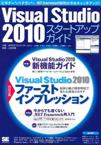 Visual Studio 2010 �������ȥ��åץ�����