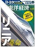 週刊東洋経済 2014年5/31号 [雑誌]