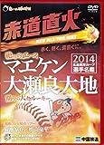 2014 広島東洋カープ 選手名鑑  赤道直下